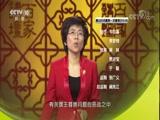 司马光(第三部)4 父亲不是父皇 百家讲坛 2018.01.17 - 中央电视台 00:36:03