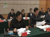 《青海新闻联播》 20180115