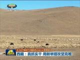 《西藏新闻联播》 20180115