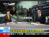 [新闻30分]公安部 严肃追究袭警辱警人员法律责任