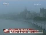 [视频]北方降雪 南方浓雾
