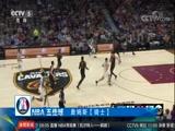 [NBA]韦德助格林空接领衔1月16日NBA五佳球(新闻)