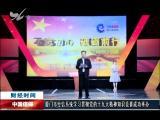XM海西财经报道_海西财经报道 2018.1.15 - 厦门电视台 00:05:26