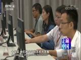 《中国之盾》(2)警测海疆 走遍中国 2018.01.19 - 中央电视台 00:25:54