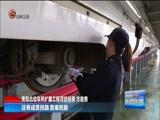 [贵州新闻联播]贵阳北第二动车所开通使用