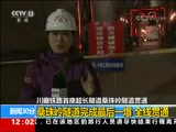 [新闻30分]川藏铁路首座超长隧道桑珠岭隧道贯通 桑珠岭隧道完成最后一爆 全线贯通