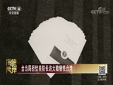 [海峡两岸]台当局担忧美防长访大陆牺牲台湾
