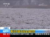 [朝闻天下]内蒙古 黄河内蒙古段全线封河