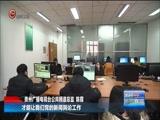 """[贵州新闻联播]我省4位专家入选2017文化名家暨""""四个一批""""人才"""