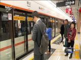 坐地铁有哪些不文明行为? 十分关注 2018.1.17 - 厦门电视台 00:18:35