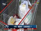 """十年""""限塑令""""已名存实亡 TV透 2018.1.17 - 厦门电视台 00:24:56"""