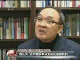 [视频]朝鲜参加冬奥会 韩国人怎么看