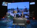 抢夺纳粹科学家 两岸秘密档案 2018.01.16 - 厦门卫视 00:40:46