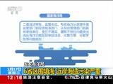 [新闻30分]国家海洋局 6省区围填海 近岸海域污染严重