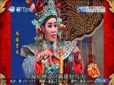 两国皇后(3) 斗阵来看戏 2018.01.18 - 厦门卫视 00:48:47