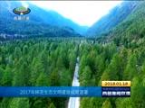 [西藏新闻联播]2017年林芝生态文明建设成效显著