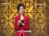 《百家讲坛》 20180118 司马光(第三部)7 三次碰撞