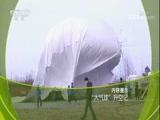 """""""大气球""""升空记 00:24:49"""