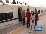 [贵州新闻联播]渝贵铁路1月25日开通运营 旅客明天开始可买票