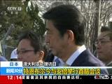 [新闻30分]日本 澳大利亚总理访日 特恩布尔今与安倍举行首脑会谈