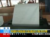 [朝闻天下]缅甸 中国科考船首次赴缅进行海洋科考