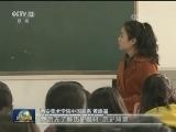 [视频]陕西:三级听课制度 提升思政课质量