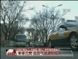 """[视频]【今起进""""四九"""" 中东部先暖后冷】中央气象台:未来三天 北方气温波动较大"""