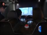 [贵州新闻联播]贵州电动汽车企业首次亮相国际消费类电子产品展览会