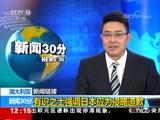 [新闻30分]澳大利亚 新闻链接 有识之士强调日本应为侵略道歉