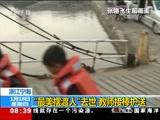 """[朝闻天下]浙江宁海 """"最美摆渡人""""去世 教师接棒护送"""