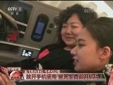 [视频]【坐飞机玩手机 今天可以啦】空中开手机 能打电话吗?