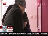 《特别关注-北京》 20180118