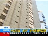 """[新闻30分]香港 16名非法""""占中""""参与者被判监禁"""