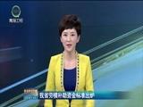 [青海新闻联播]我省劳模补助资金标准出炉