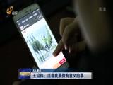 [山东新闻联播]王沿伟:活着就要做有意义的事