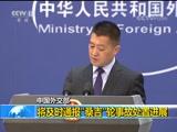 """[新闻30分]中国外交部 将及时通报""""桑吉""""轮事故处置进展"""
