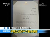 """[新闻30分]""""桑吉""""轮事故救援工作 伊朗正式向中方表示感谢"""