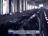 [山东新闻联播]今年山东将退出煤炭产能465万吨