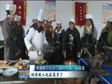 [青海新闻联播]贵德:技能培训助贫困群体早日实现致富梦