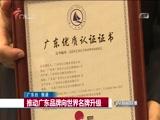 [广东新闻联播]推动广东品牌向世界名牌升级