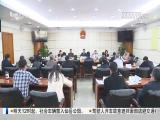 厦门市人大常委会党组中心组召开学习会