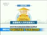 [新闻30分]2017年中国主要宏观经济数据公布 中国经济增速 7年来首次回升