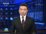 《新闻联播》 20180120 19:00