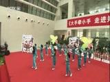 [大手牵小手]《戏曲广播体操》 表演:河南省郑州市文化路第二小学