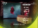 司马光(第三部)9 这个人物不一般 百家讲坛 2018.01.20 - 中央电视台 00:37:24