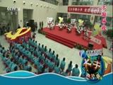 《大手牵小手》 20180120 走进郑州(一)