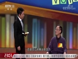 [开讲啦]观众提问王泽山:王院士 您用什么洗发水?