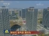 [视频]【新时代 新气象 新作为】天津:全民共治 保卫蓝天