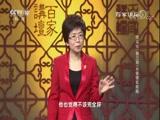 [百家讲坛]司马光(第三部)10 争锋延和殿 司马光为什么生气