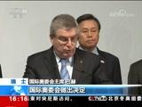 [新闻直播间]瑞士 《朝鲜半岛奥运宣言》签署